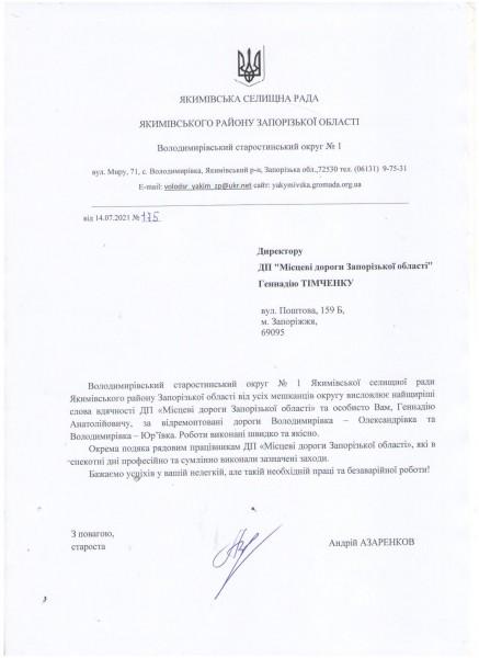 Жителі Володимирівського старостинського округу подякували дорожникам за співпрацю
